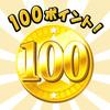 【モッピー】プレミアムガチャで100ポイントが出ました!1年ぶり以上、トータル2回目です