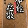 『伊能忠敬 生涯青春の生き方哲学』童門冬二 三笠書房
