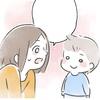 「まま!いー」言葉の意味に気付いて感動した話
