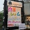 対バン企画「修羅しゅしゅしゅ」Day2 in shibuya eggman