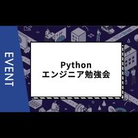 【主催イベント】Pythonエンジニア勉強会