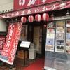 「大森銀座」居酒屋の乱