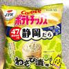 【食レポ】ご当地ポテトチップス~静岡・わさび漬味