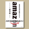 #成毛眞「amazon 世界最先端の戦略がわかる」