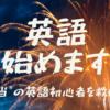【YouTube】英語講座をはじめます!