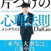 メンタリスト DaiGoの片付け本で断捨離が加速