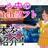 YouTubeにらあゆちゃんの「Switchダウンロードソフト激安セール中!俺が遊んだ11本を一挙紹介ッ!」を投稿しました!