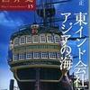 『東インド会社とアジアの海』羽田正(講談社)