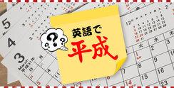 海外に元号はあるの?「平成」を英語で何という?