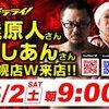 6/2ベガスベガス札幌店20スロ差枚データ(髭原人・こしあん来店)