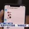 ネットサイトの偽レビュー、中国で作成か?その実態をメディアが暴露