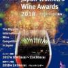 ホワイトデーのお返しにどう?女性が選ぶワイン審査会「サクラアワード2018」受賞ワイン