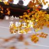 京都駅で買える無添加のお土産おすすめ|原材料もご紹介