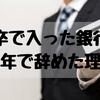 新卒で入った銀行を2年弱でやめた理由【本音】