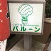 12月の純喫茶・8軒巡った編