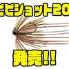 【一誠】スレバスにも絶大な効果を発揮するスモラバがリニューアル「ビビビショット 2019」発売!