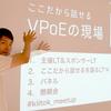 【イベントレポート】「ここだから話せるVPoEの現場」kiitok meetup速報!!