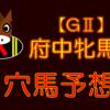 【GⅡ】府中牝馬S 結果 ◎サムシングジャスト的中