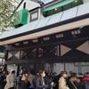 さよならの季節、浅草の老舗喫茶「アンヂェラス」が本日で閉店!
