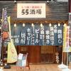 【オススメ5店】戸田(埼玉)にある餃子が人気のお店