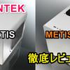 【格好良いキューブ型PCケースはこれしかない】Mini-ITX「METIS vs METIS PLUS」おすすめはどっち?