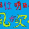 横浜DeNAベイスターズ 3/31 東京ヤクルトスワローズ2回戦