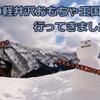 冬の軽井沢おもちゃ王国に行ってきました!【2017年12月】