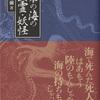 『日本の海の幽霊・妖怪』