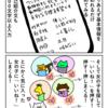 【実録マンガ】40代の独身サラリーマン(低収入)が婚活アプリ<Pairs(ペアーズ)>を使ってみた物語~その③~