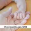 おうちあそびに困ったら、ChromecastとGoogle Homeがおすすめだよ