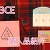 原宿3CEに行ったので購入した韓国コスメを紹介する。