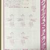 クイズdeメンテ2010年05月