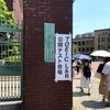 2019年5月26日(日)実施 第240回 TOEIC Listening & Reading Test @日本大学文理学部 を受験してきた!