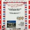 勝田店 🏠トヨタホーム住宅相談会開催✨