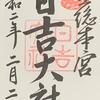 御朱印集め 日吉大社(西本宮):滋賀