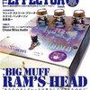 「The EFFECTOR BOOK Vol.46 」!ラムズヘッド特集!16日発売!