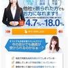 【闇金融】株式会社ASIA(アジア)に個人情報送ってしまった