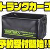 【バリバス】大型バスケット「トランクカーゴ」通販予約受付開始!