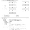 8月11日(水)金シャチ交流大会のお知らせ