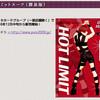 本日発売!T.M.Revolution・HOTLIMITスーツが全国のドン・キホーテの店頭に? ツイッターの反応(追記・修正済)