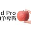 うつちゃん、iPad Pro予約争奪戦に初めて参戦する