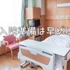 出産のための入院用荷物は一箇所にまとめよう!!