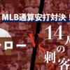 MLB通算安打対決!イチローvs14人の刺客