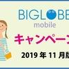 BIGLOBEモバイル キャンペーン 2019年11月 エンタメフリーOP無料!
