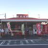 ファストフード ポパイ 上平塚店 ファストフード