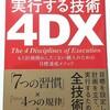 「実行する技術 4DX」  竹村富士徳