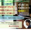 Zoomを使ったライターの勉強会「関西ライターズリビングルームオンライン」!第三夜、ゲストはライターの井上マサキさん。多数のご視聴まことにありがとうございます。
