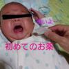 初めて風邪をひいてしまった3ヶ月の息子