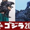 超巨大ソフビ!『ゴジラ真撃大全ゴジラ2018』未塗装サンプル襲来!