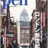 「ロンドン発 戦争反対を叫ぶ中東の人々」in『pen』